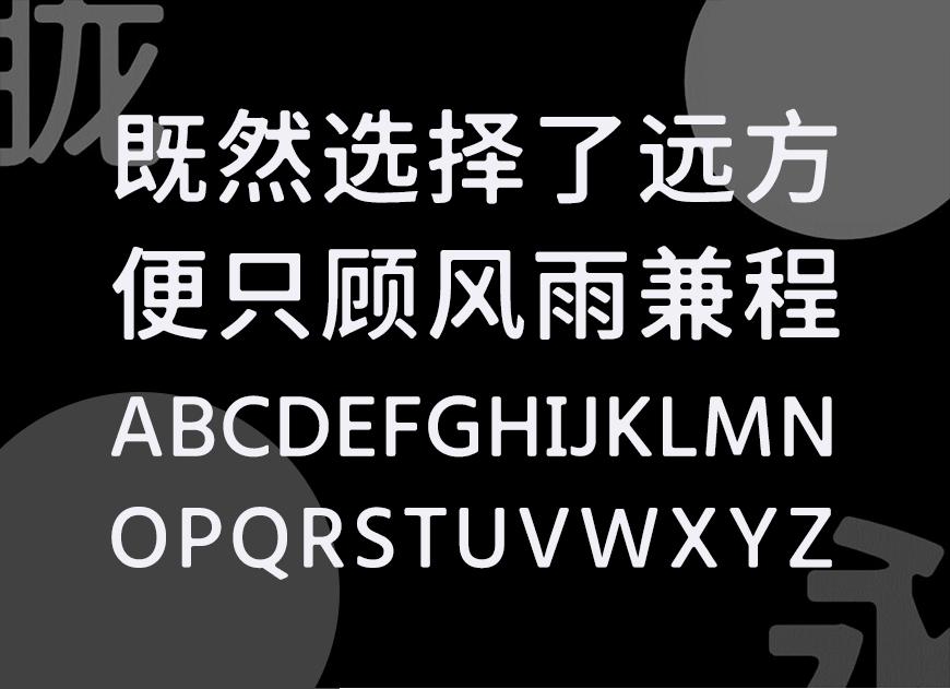 免费字体下载!一款朦胧温柔三个字重的中文字体-975朦胧黑体