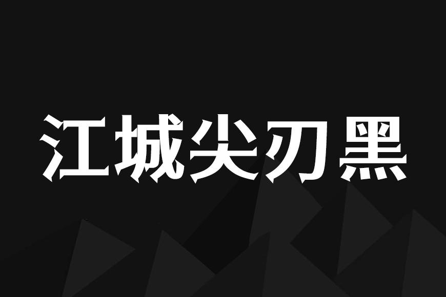 免费字体下载!一款尖锐锋利纵横分明的中文字体-江城尖刃黑