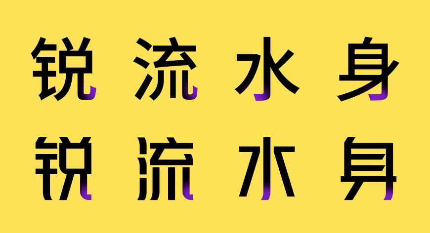 免费字体下载!一款明朗锋锐挺拔端正的中文字体-峰广明锐体
