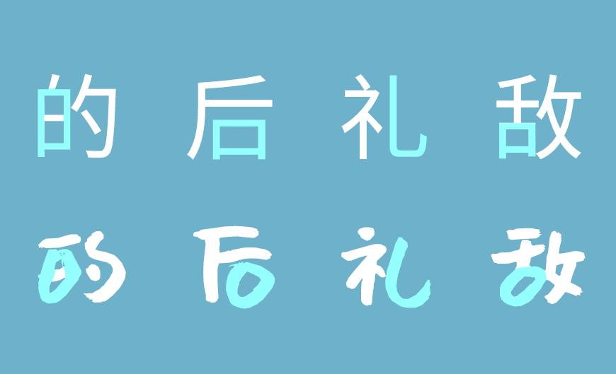 免费字体下载!一款休闲可爱朴拙百搭的书法字体-沐瑶软笔手写体