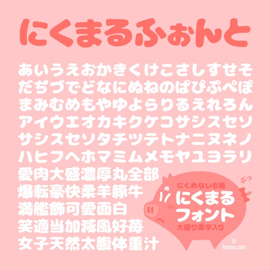 免费字体下载!一款可爱柔和日系百搭的免费字体-胖胖猪肉体