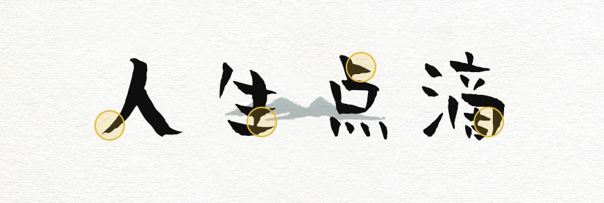 免费字体下载!一款诙谐幽默的手写字体字体 – 贤二体