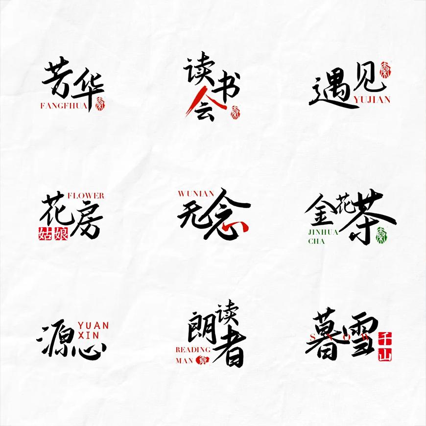 免费字体下载!一款带着拙朴感的书法字体-演示悠然小楷
