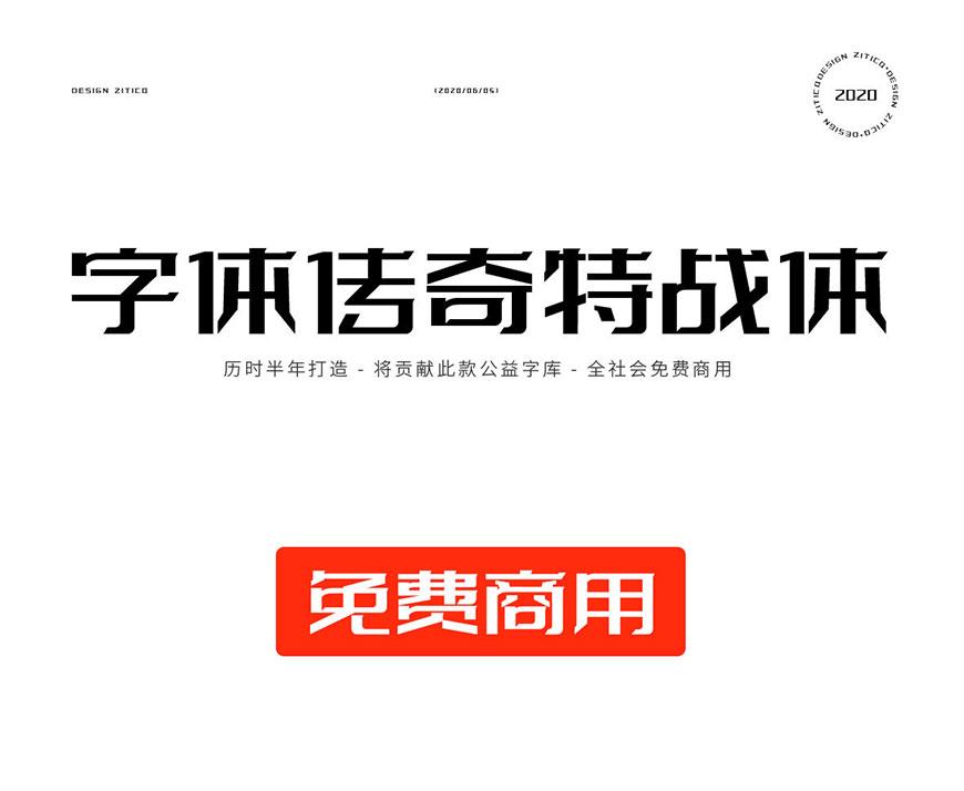 免费字体下载!严谨规整的可商用字体 – 字体传奇特战体