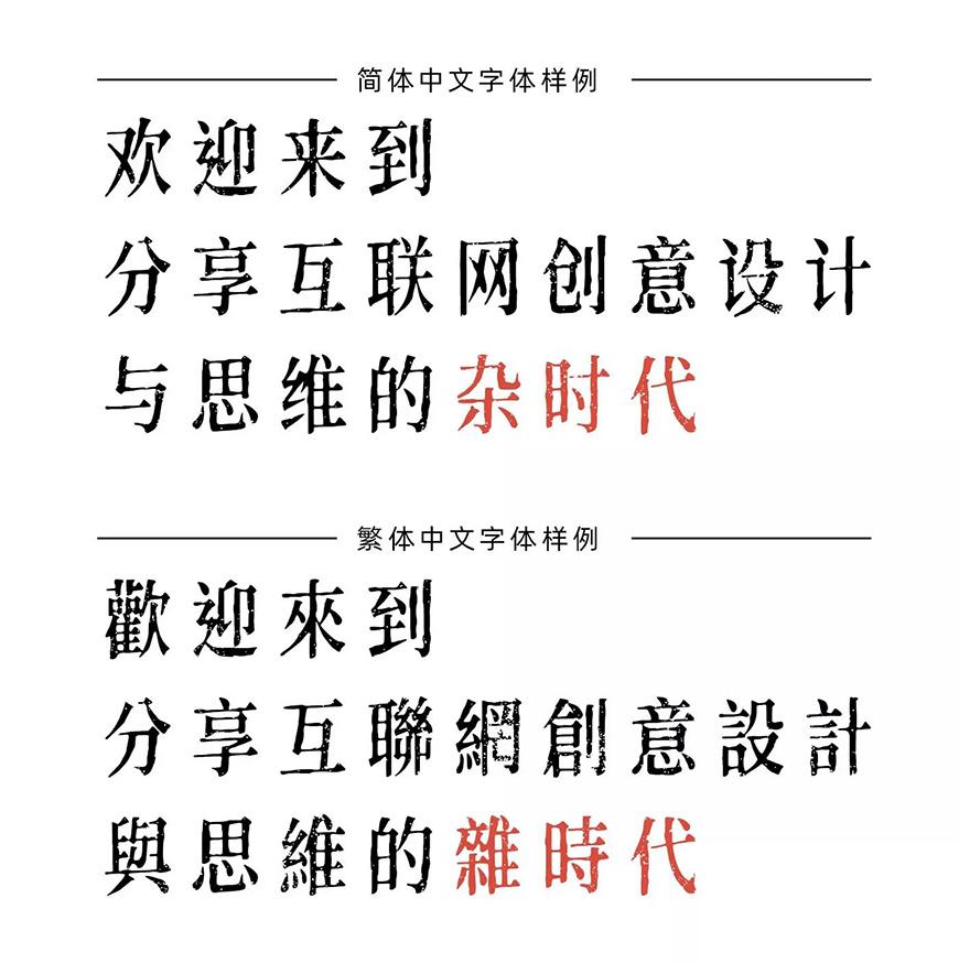 免费字体下载!极富人文气息的书法字体-黄令东齐伋体
