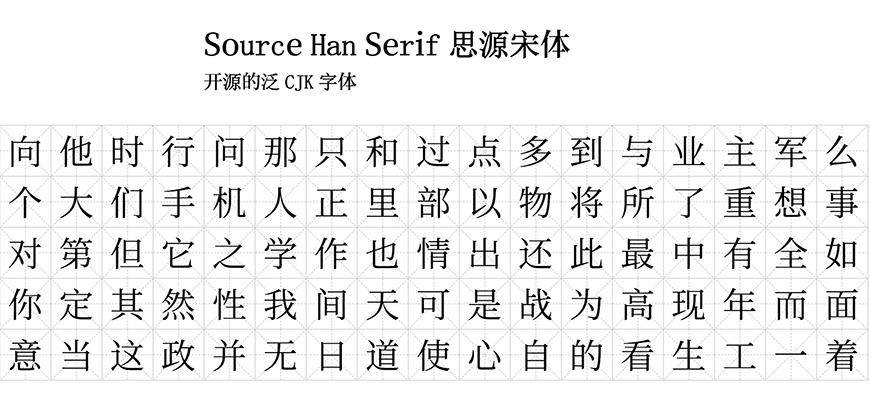 免费字体下载!支持4种语言7个字重的文学性衬线体-思源宋体