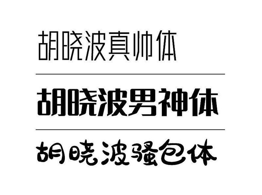 免费字体下载!笔划纤瘦的文艺字体-胡晓波真帅体