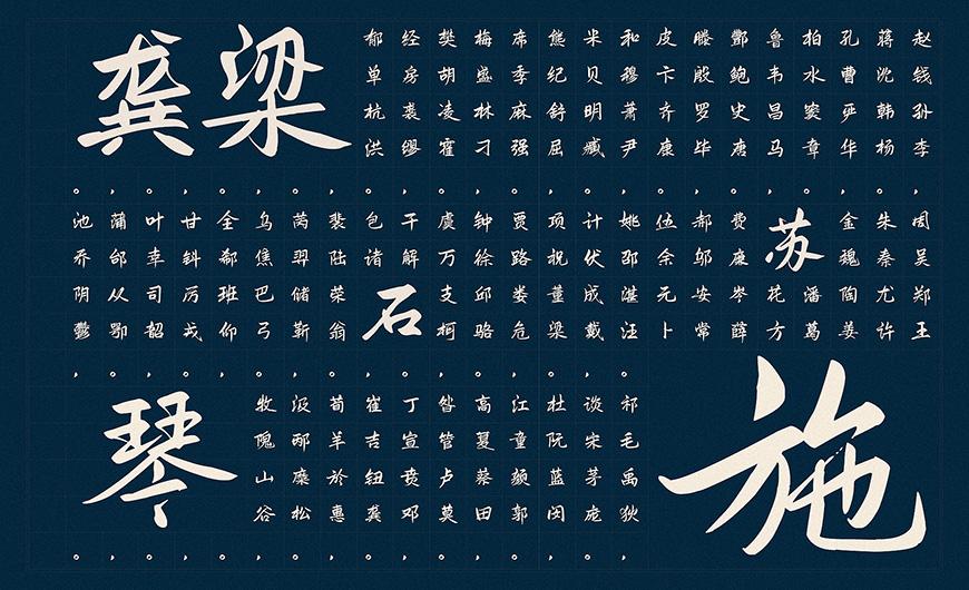 免费字体下载!极具古风古韵的手写字体-鸿雷板书简体
