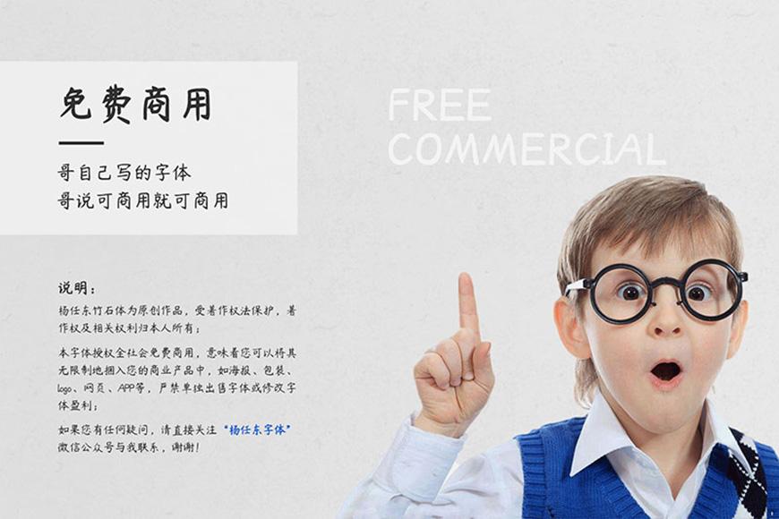 免费字体下载!拥有7种字重的可商用手写体-杨任东竹石体